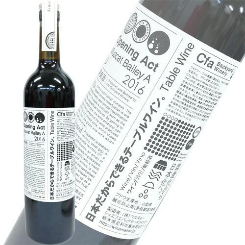 赤ワイン Cfa バックヤードワイナリー オープニン...