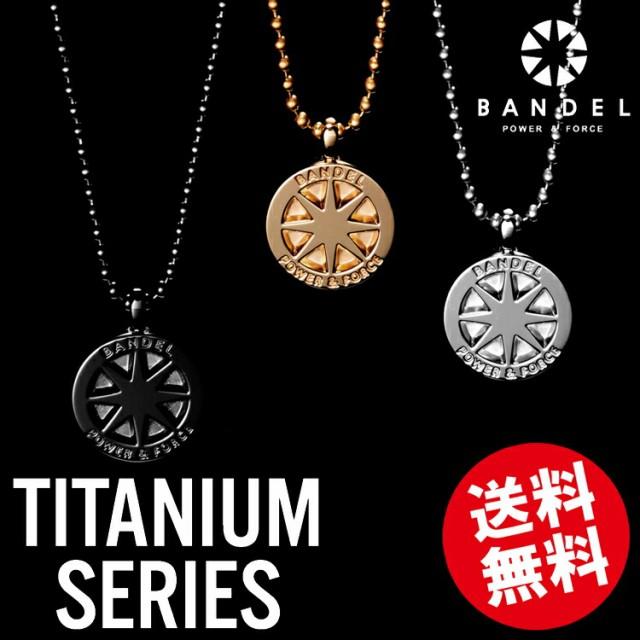 【6月末・発売予定】バンデル チタン ネックレス