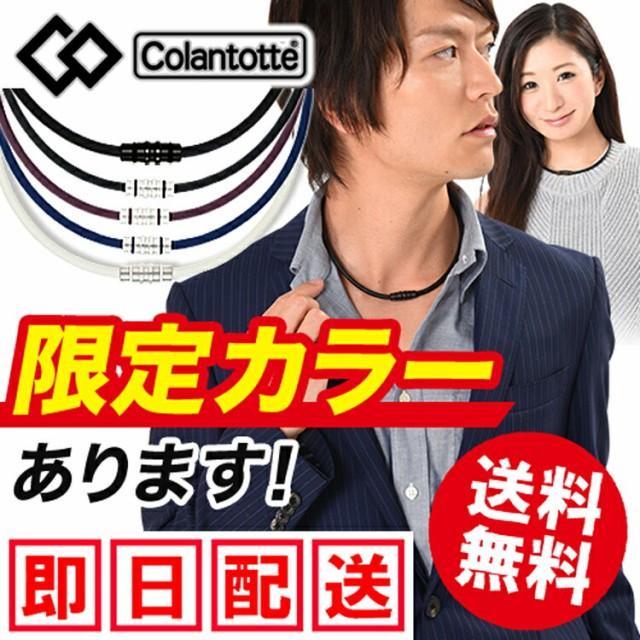 コラントッテ クレスト ネックレス colantotte 磁気ネックレス 送料無料 送料込み 圧倒的な磁力 160ミリテスラを8個