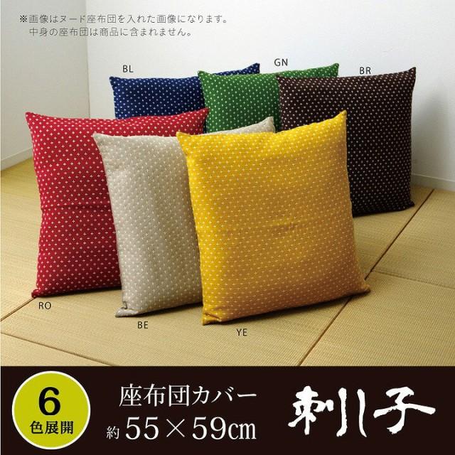 【ネコポス便送料無料】座布団カバー 銘仙判 『 ...