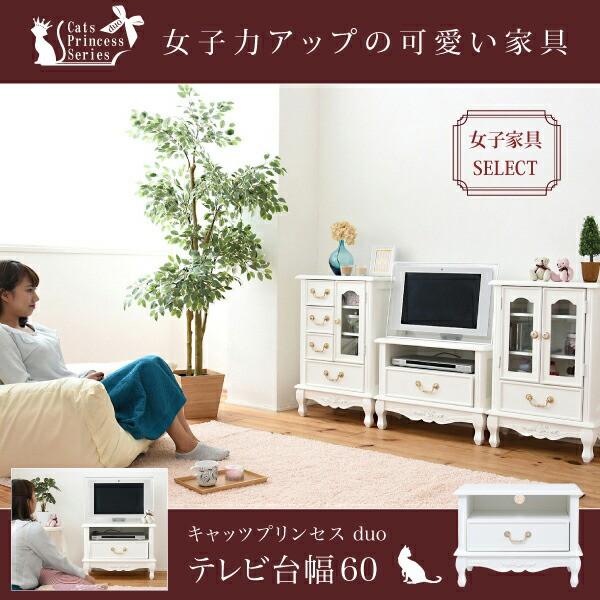 【送料無料】 姫系家具 キャッツプリンセス ミニ ...
