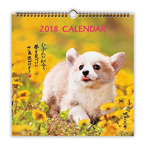 日本ホールマーク 明日への一歩犬 2018年 カレン...
