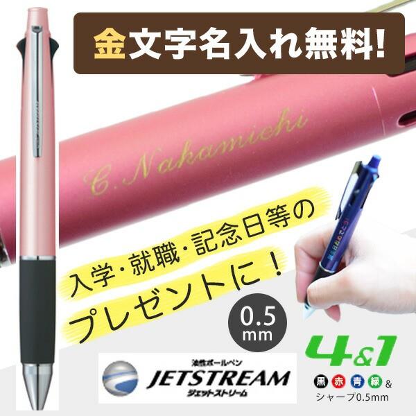 【金字名入れ】ジェットストリーム4&1 0.5mm ラ...