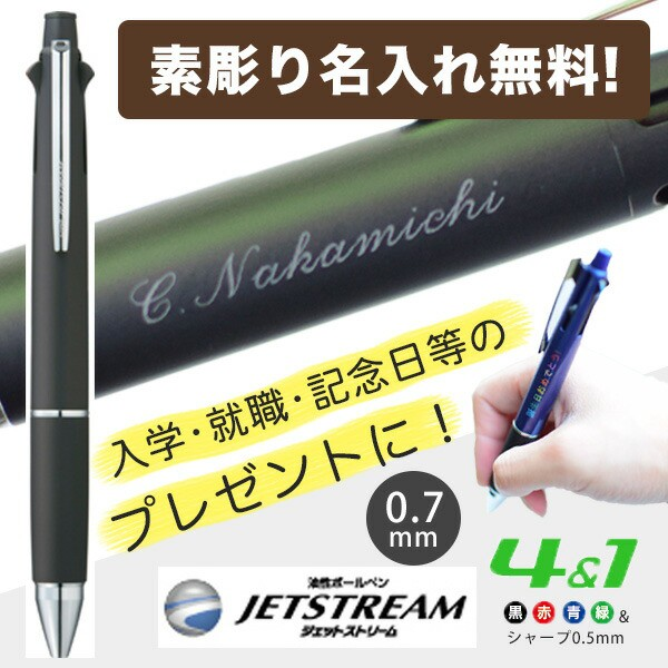 【素彫り名入れ】三菱ジェットストリーム4&1 0.7...