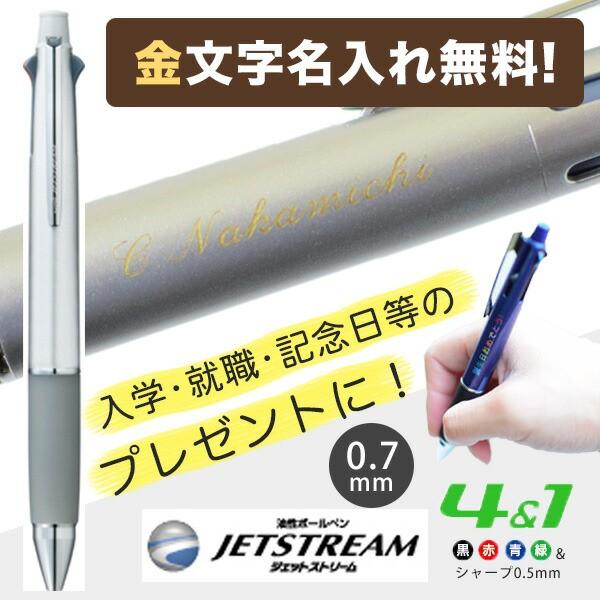 【金字名入れ】ジェットストリーム4&1 0.7mm シ...