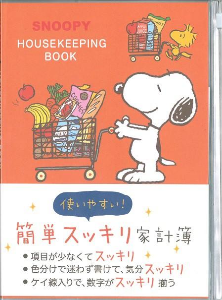 【メール便OK】日本ホールマーク 家計簿 スヌーピ...