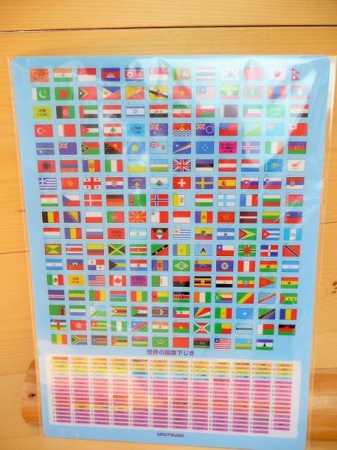 【メール便OK】クツワ 世界の国旗【下敷き】B5...