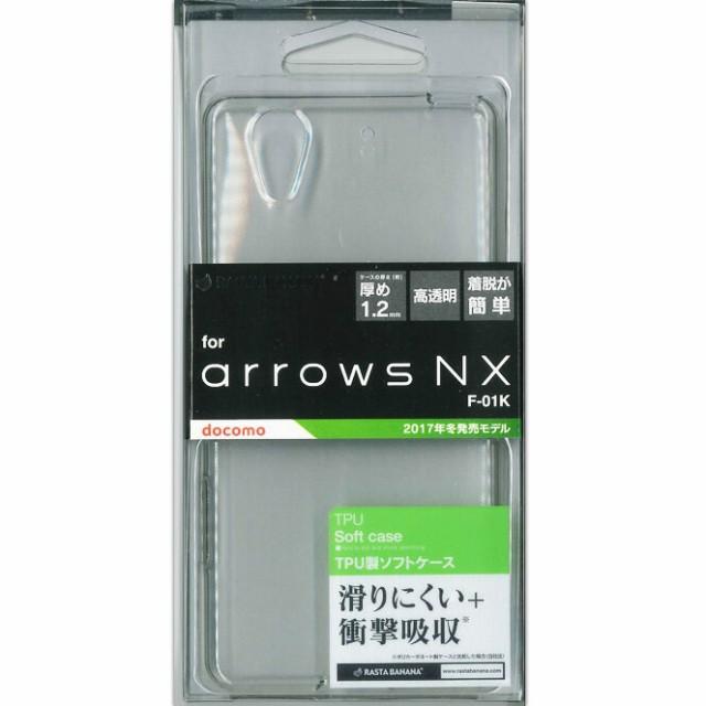 (ゆうパケ対応) アローズNX カバー ARROWS NX F...