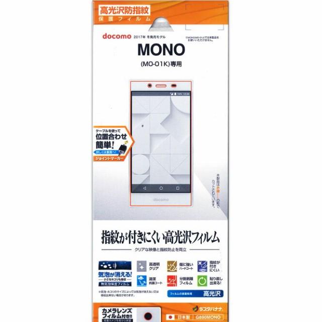 (ゆうパケ対応)MONO (MO-01K) 高光沢防指紋フ...