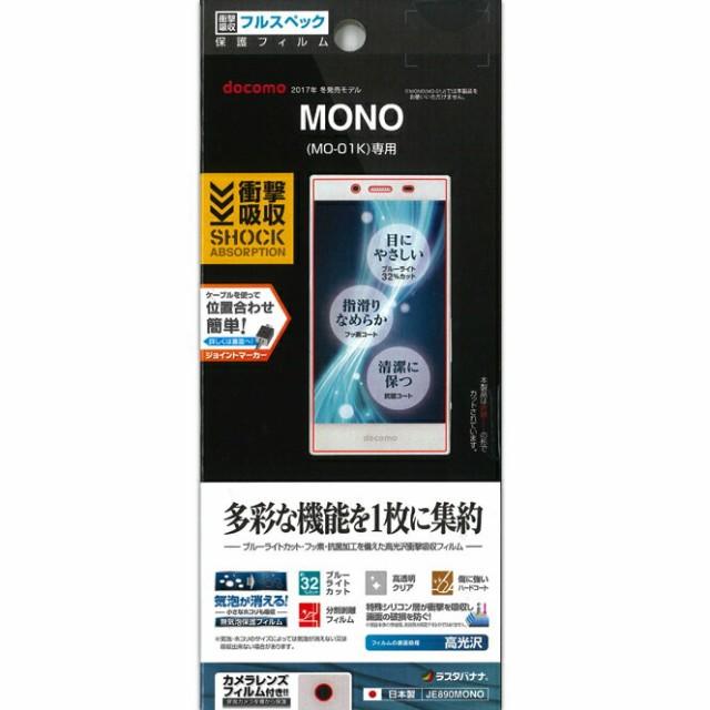 (ゆうパケ対応)MONO (MO-01K) 衝撃吸収 ブル...