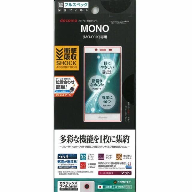 (ゆうパケ対応)MONO (MO-01K) 衝撃吸収 反射...