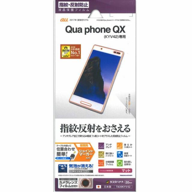 (ゆうパケ対応)QUA PHONE QX(KYV42)反射防止...