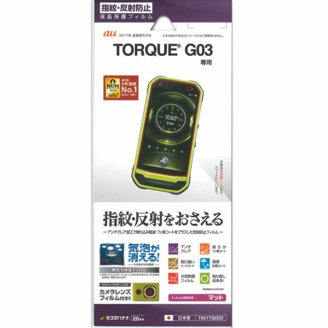 (ゆうパケ対応)TORQUE G03(KYV41)反射防止フ...