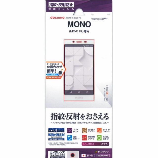 (ゆうパケ対応)MONO (MO-01K) 反射防止フィル...