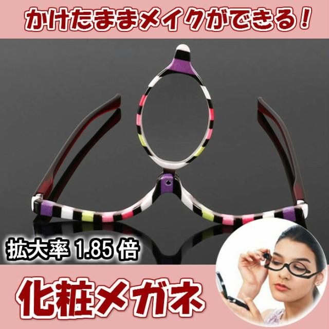 拡大鏡 化粧用 メイクアップグラス ルーペ メガネ...