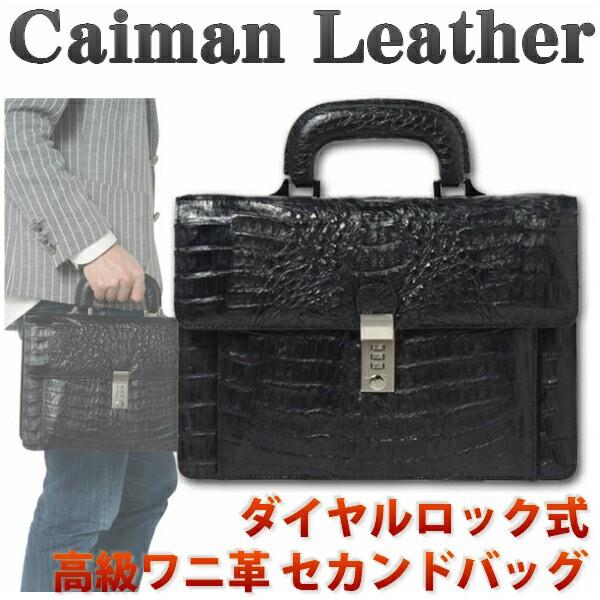 【送料無料】セカンドバッグ カイマン ワニ革セカ...