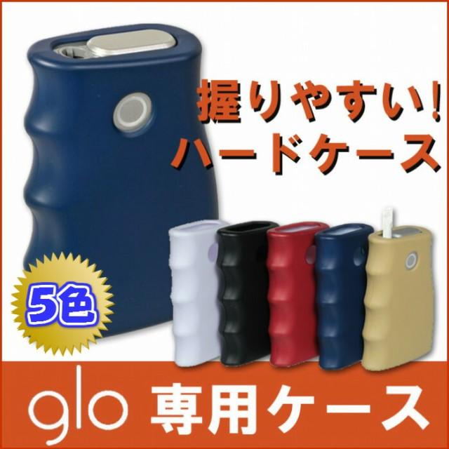 グロー ケース グロー専用 glo ハードケース ガン...
