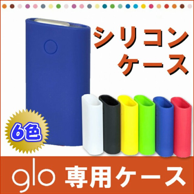 グロー ケース シリコン glo グロー専用ケース カ...
