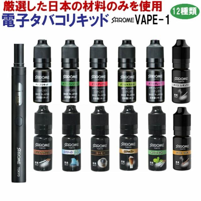 電子タバコ リキッド vape リキッド 10ml 安心安...