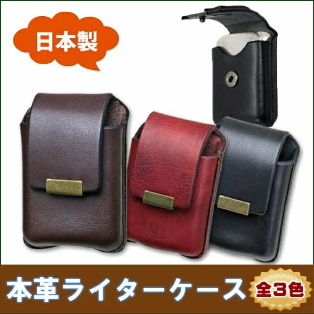 日本製 本革 ライターケース ベルト通し付き ジッ...