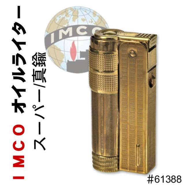 IMCO ライター イムコ スーパー ブラス 真鍮 フリ...