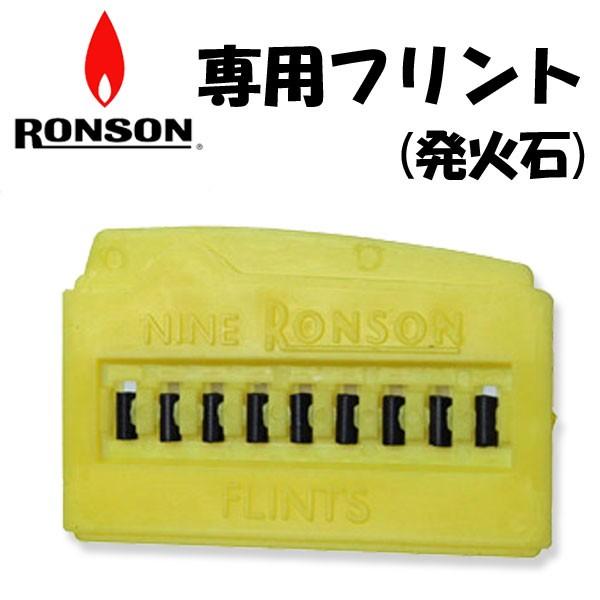 RONSON ロンソンオイルライター 専用フリント (...
