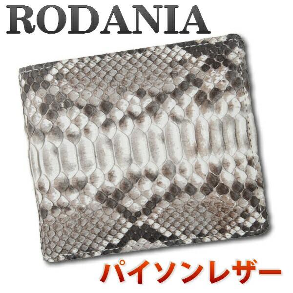 ロダニア(RODANIA)財布 メンズ 短財布 ヘビ革 本...