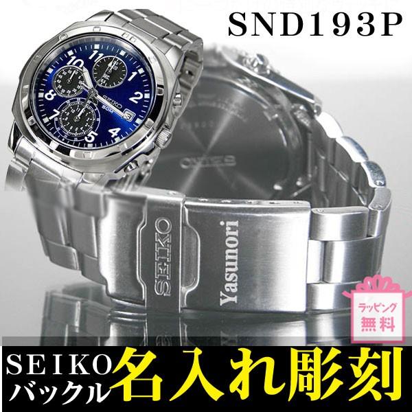 送料無料!SEIKO/腕時計・バックル名入れ彫刻(加...