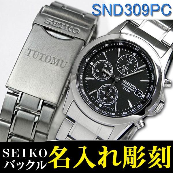 SEIKO メンズ腕時計 送料無料 バックル名入れ彫刻...