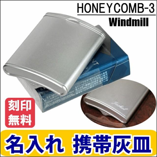 名入れ 灰皿 携帯灰皿 ハニカム3 ウインドミル AB...