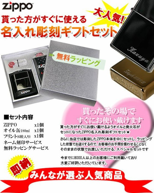 送料無料!【名入れ無料】 ZIPPO 大人気!名入れ...