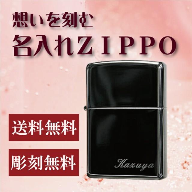 zippo ライタージッポ 【名入れ彫刻】プレゼント...