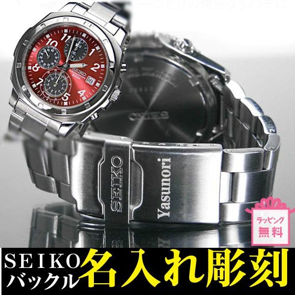 送料無料!SEIKO腕時計 バックル名入れ彫刻(加工...
