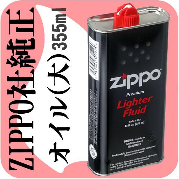 【ZIPPO】ジッポーライターオイル缶大355ml