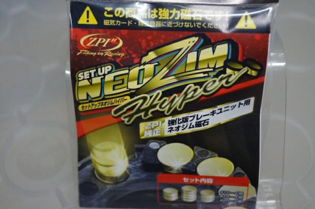 ZPI 磁石  セットアップ ネオジム ハイパー