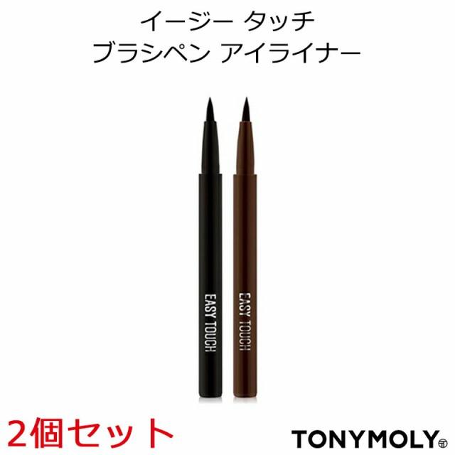 メール便 送料無料【2000円 ポッキリ】『TONYMOLY...