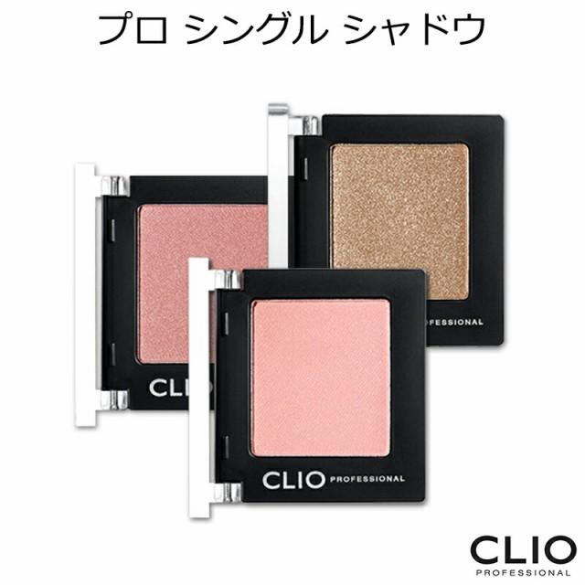 ★メール便 送料無料★『CLIO・クリオ』プロ シン...