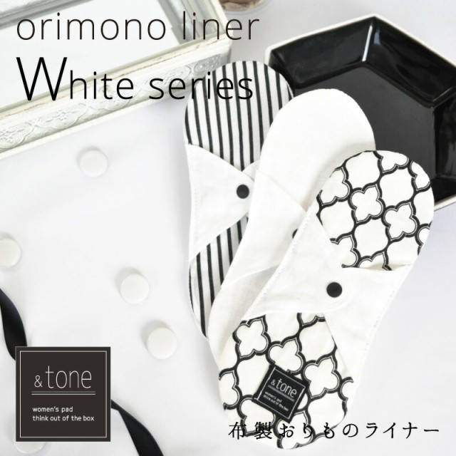 【&tone】 布ナプキン おりもの用 布製ライナー ...