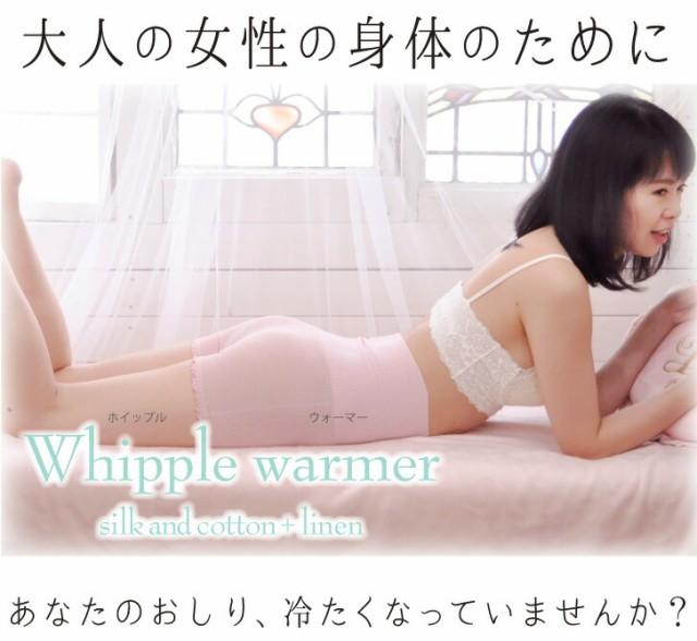 はらまきパンツ【夏用ホイップルウォーマー】シル...
