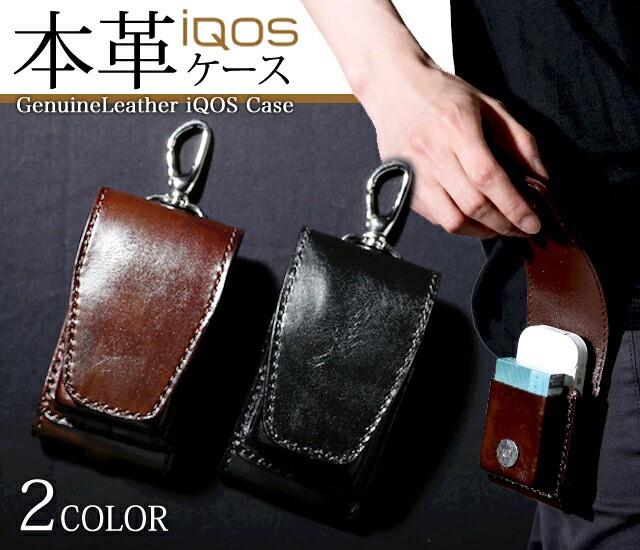 送料無料 本革 iQOS アイコス ケース【選べる2色...