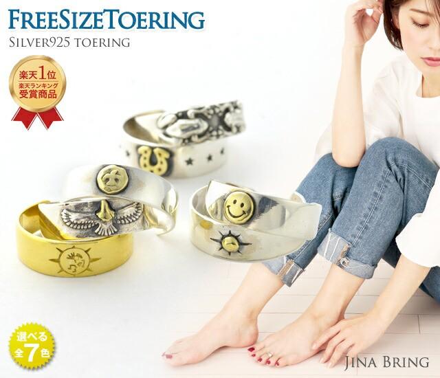 送料無料【全7種類トゥーリング】足指輪 トゥリン...