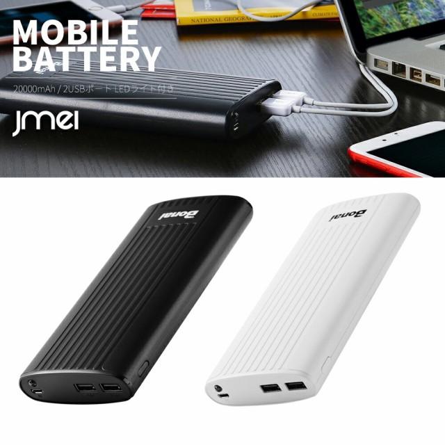 モバイルバッテリー 大容量 20000mAh 超急速 バッ...