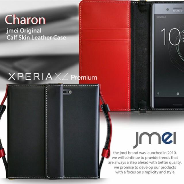 Xperia XZ Premium SO-04J ケース 本革ケース エ...