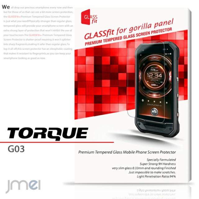 TORQUE G03 トルク 9H 液晶保護 強化ガラスフィル...