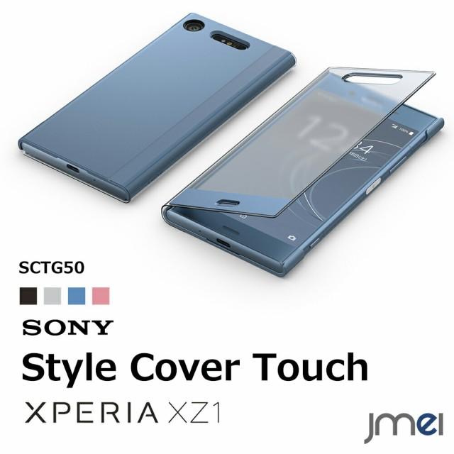 Xperia XZ1 ケース SO-01K SOV36 スマホケース 手...