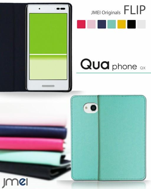 Qua phone QX ケース KYV42 DIGNO V 手帳 キュア...