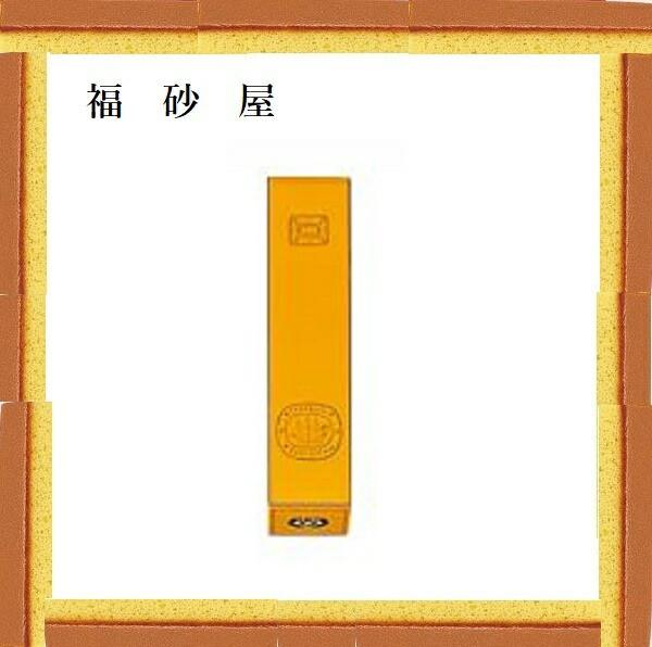 福砂屋 カステラ 小切れ (0.6号 1本入)