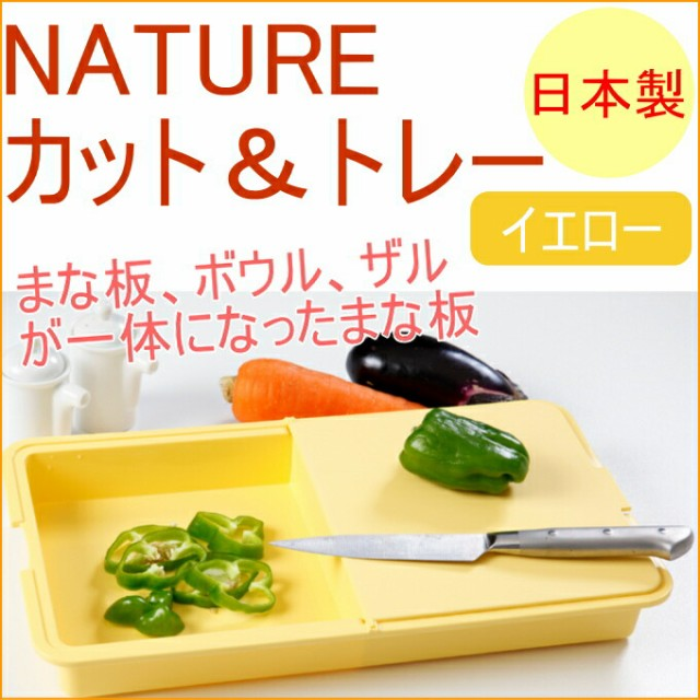 NATURE カット&トレー イエロー (CT10Y) ...
