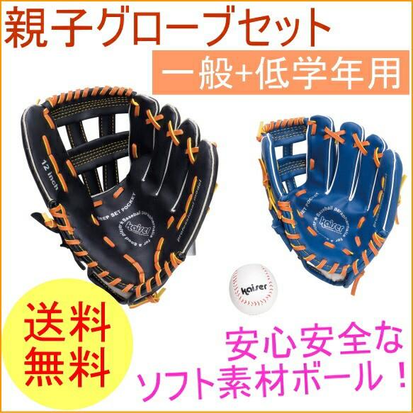 親子グローブセット (KW-310)【野球】【野球グ...