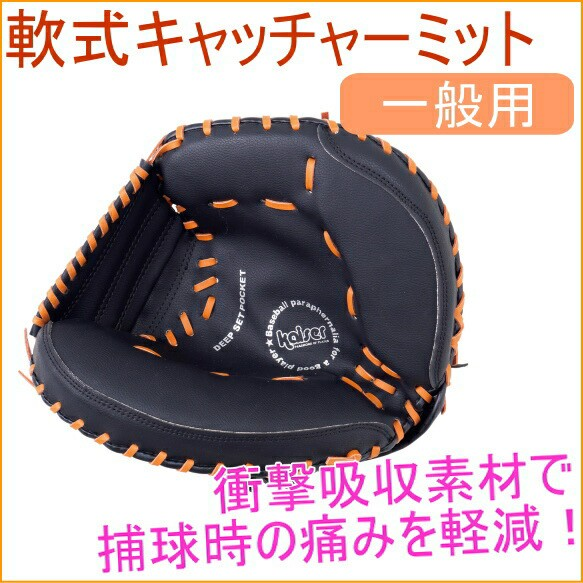 軟式キャッチャーミット (KW-340) 野球 野球グ...
